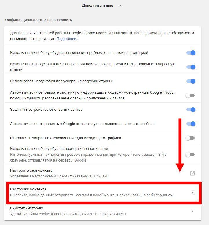 Тех. поддержка - Как отключить рекламу в Гугл Хром: подробная инструкция Kak-pochistit-kuki1