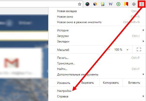 Тех. поддержка - Как отключить рекламу в Гугл Хром: подробная инструкция Kak-otkljuchit-reklamu-2