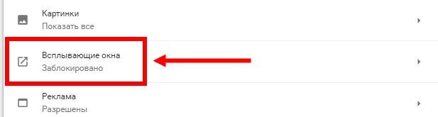Тех. поддержка - Как отключить рекламу в Гугл Хром: подробная инструкция Kak-otkljuchit-reklamu-3