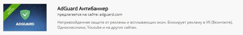 Тех. поддержка - Как отключить рекламу в Гугл Хром: подробная инструкция Kak-otkljuchit-reklamu-4