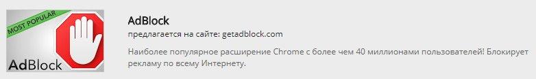 Тех. поддержка - Как отключить рекламу в Гугл Хром: подробная инструкция Kak-otkljuchit-reklamu-5