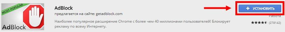 Тех. поддержка - Как отключить рекламу в Гугл Хром: подробная инструкция Kak-otkljuchit-reklamu-6-1