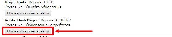Почему flash player не работает в chrome. Причины неработоспособности Flash Player в Google Chrome